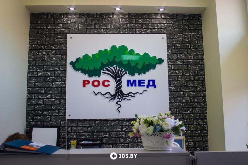Листинг (не трогать) Медико-диагностический центр «Росмед» - фото 2100663