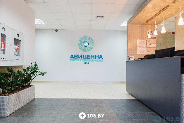 Галерея Медицинский центр «Авиценна» - фото 1249682